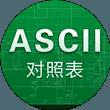 ASCII码