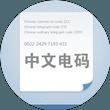 chinese电码